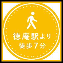 徳庵駅より徒歩7分
